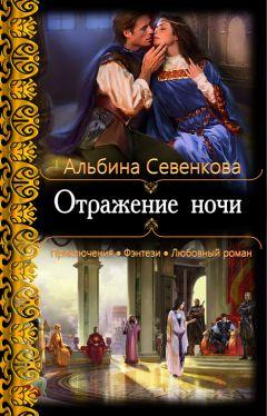 Альбина Севенкова - Отражение ночи