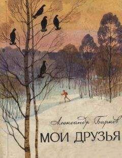 Александр Барков - Мои друзья