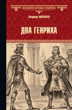 Владимир Москалев - Два Генриха