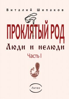 Виталий Шипаков - Проклятый род. Часть 1. Люди инелюди