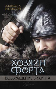 Джеймс Нельсон - Хозяин форта. Возвращение викинга