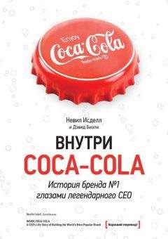 Невил Исделл - Внутри Coca-Cola. История бренда № 1 глазами легендарного CEO