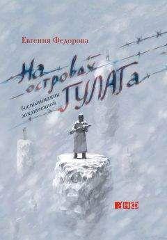 Евгения Федорова - На островах ГУЛАГа. Воспоминания заключенной
