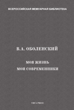 Владимир Оболенский - Моя жизнь. Мои современники