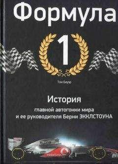 Том Бауэр - Формула-1. История главной автогонки мира и её руководителя Берни Экклстоуна