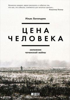 Ильяс Богатырев - Цена человека: Заложник чеченской войны