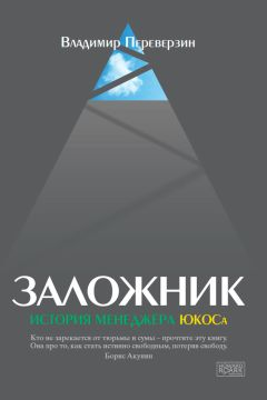 Владимир Переверзин - Заложник. История менеджера ЮКОСа