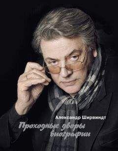 Александр Ширвиндт - Проходные дворы биографии