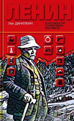 Лев Данилкин - Ленин: Пантократор солнечных пылинок