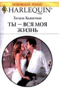 Хелен Бьянчин - Ты – вся моя жизнь