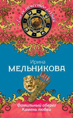 Ирина Мельникова - Фамильный оберег. Камень любви