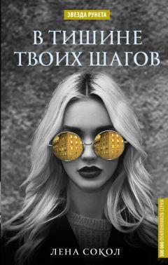 Елена Сокол - В тишине твоих шагов