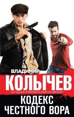 Владимир Колычев - Кодекс честного вора