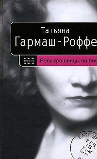 Татьяна Гармаш-Роффе - Роль грешницы на бис