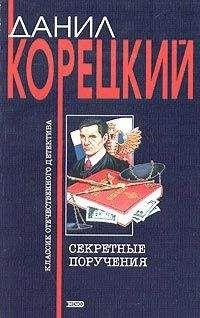 Данил Корецкий - Секретные поручения
