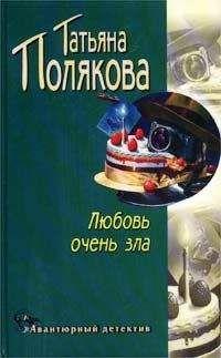 Татьяна Полякова - Любовь очень зла