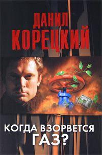 Данил Корецкий - Когда взорвется газ?