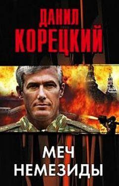 Данил Корецкий - Меч Немезиды