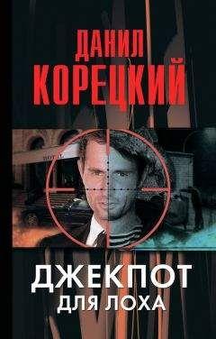 Данил Корецкий - Джекпот для лоха