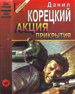 Данил Корецкий - Акция прикрытия