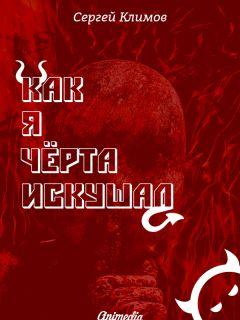 Сергей Климов - Как я чёрта искушал