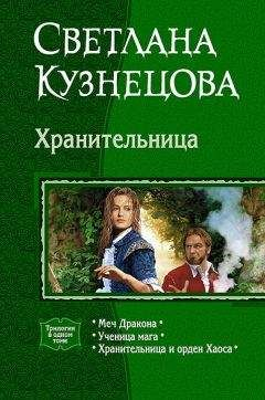 Светлана Кузнецова - ХРАНИТЕЛЬНИЦА