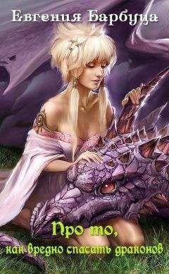 Евгения Барбуца - Про то, как вредно спасать драконов