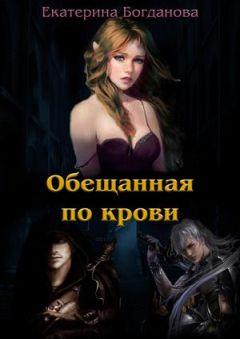 Екатерина Богданова - Обещанная по крови