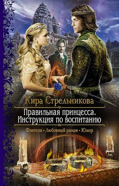 Кира Cтрeльникoва - Правильная принцесса. Инструкция по воспитанию