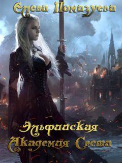 Елена Помазуева - Эльфийская Академия Света