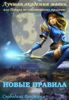 Виктория Свободина - Лучшая академия магии 3, или Попала по собственному желанию. Новые правила (СИ)