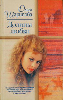 Ольга Шарипова - Долины любви