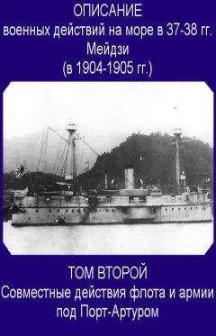 Морской Генеральный Штаб в Токио - Совместные действия флота и армии под Порт-Артуром