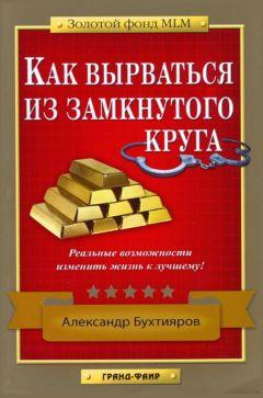 Александр Бухтияров - Как выбраться из замкнутого круга