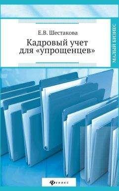 Екатерина Шестакова - Кадровый учет для «упрощенцев»