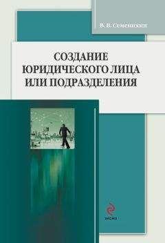 Виталий Семенихин - Создание юридического лица или подразделения