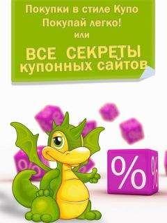 Евгения Чалая - Покупки в стиле «Купо». Покупай легко! Или все секреты купонных сайтов