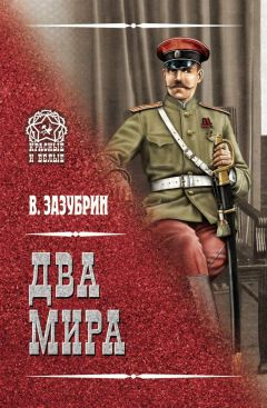 Владимир Зазубрин - Два мира (сборник)