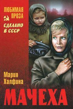 Мария Халфина - Мачеха (сборник)
