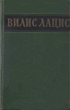 Вилис Лацис - Собрание сочинений. Т. 3. Буря