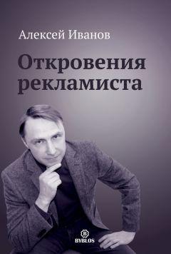 Алексей Иванов - Откровения рекламиста