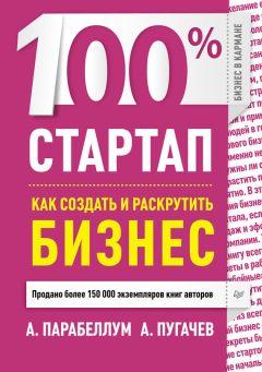 Андрей Парабеллум - 100% стартап. Как создать и раскрутить бизнес