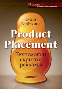Ольга Березкина - Product Placement. Технологии скрытой рекламы