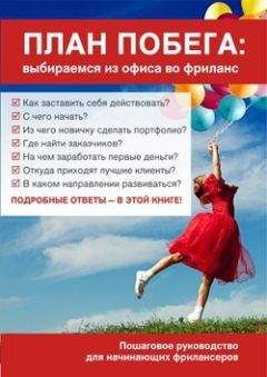 Екатерина Малика - План побега: выбираемся из офиса во фриланс (СИ)