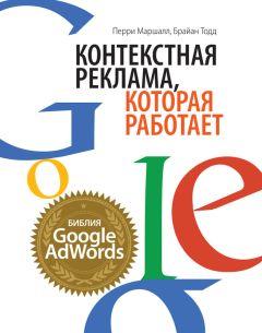 Брайан Тодд - Контекстная реклама, которая работает. Библия Google AdWords