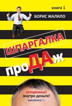 Борис Жалило - Шпаргалка проДАж. Книга 1