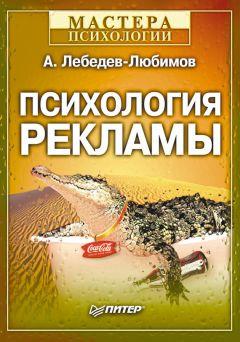 Александр Лебедев-Любимов - Психология рекламы