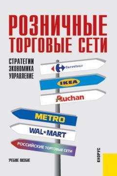 Анатолий Есютин - Розничные торговые сети: стратегии, экономика, управление