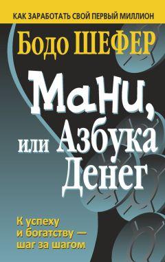 Бодо Шефер - Мани, или Азбука денег