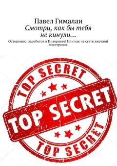 Павел Гималаи - Смотри, какбы тебя некинули… Осторожно: заработок в Интернете! Или как не стать жертвой лохотронов